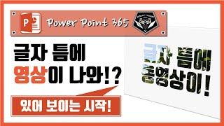 파워포인트 (Power point) 365 강의 #050 슬라이드의 글자 속에, 영상이 있다?!