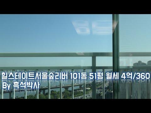 힐스테이트서울숲리버 101동 51평 by 흑석박사