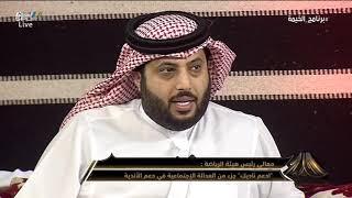 تركي آل الشيخ - ما كان لي وجه أكلم ولي العهد حتى جاءت المكرمة بحل الديون #برنامج_الخيمة
