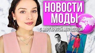 НОВОСТИ МОДЫ С МАРГАРИТОЙ МУРАДОВОЙ!😂 Выпуск 2