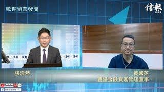 【直播】《每周講股》黃國英:港股市底理想 短線32300有支持