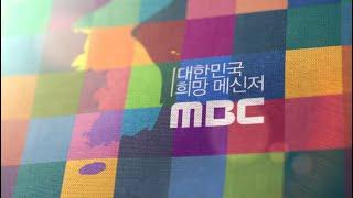 MBC 원더걸스 ID | MBC Wonder Girls ID