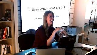 Елена Рыдкина: Этичная немоногамия