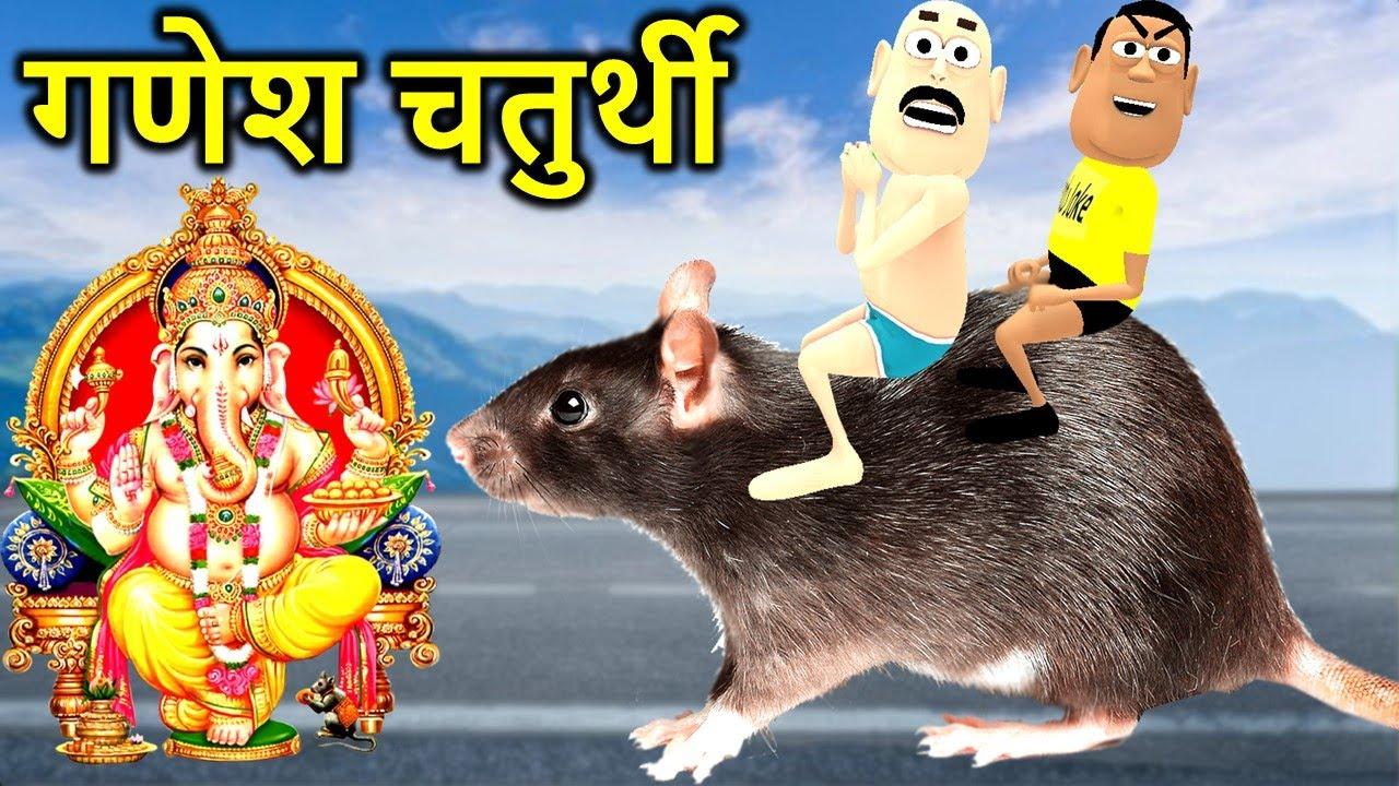 Ganesh Chaturthi Special Joke | Rat ( चूहा ) | Kala Kaddu Funny Comedy Video | Kaddu Joke Bal Ganesh