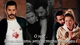 Kuzgun ❤ Dila ○ О нас. Вспоминать эту  историю любви ! ○ ( Kuzgun - Ворон  )