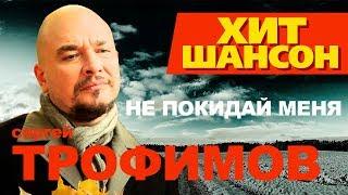 """Сергей Трофимов  - Не покидай меня (OST """"Развод по собственному желанию"""")"""