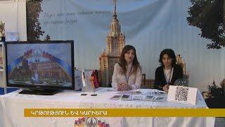 «Կրթություն և կարիերա». կրթական էքսպո Երևանում