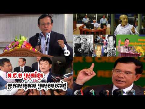 Cambodia News Today RFI Radio France International Khmer Night Sunday 08/06/2017