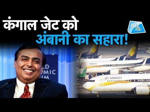 Jet Airways को Mukesh Ambani का सहारा!   Biz Tak