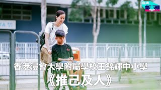 Publication Date: 2020-05-29 | Video Title: 推己及人 Over the Barriers | 完整版
