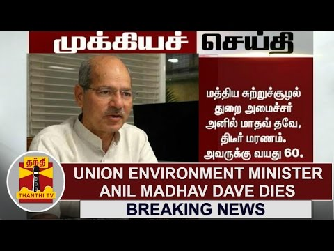 BREAKING | Union Environment Minister Anil Madhav Dave dies | Thanthi TV