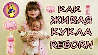 Кукла Реборн (Reborn Doll) - обзор куклы Реборн, реакция ребенка на Реборна. Сравнение с Беби Бон.