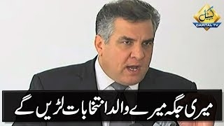CapitalTV; My Father will contest in my place, Daniyal Aziz