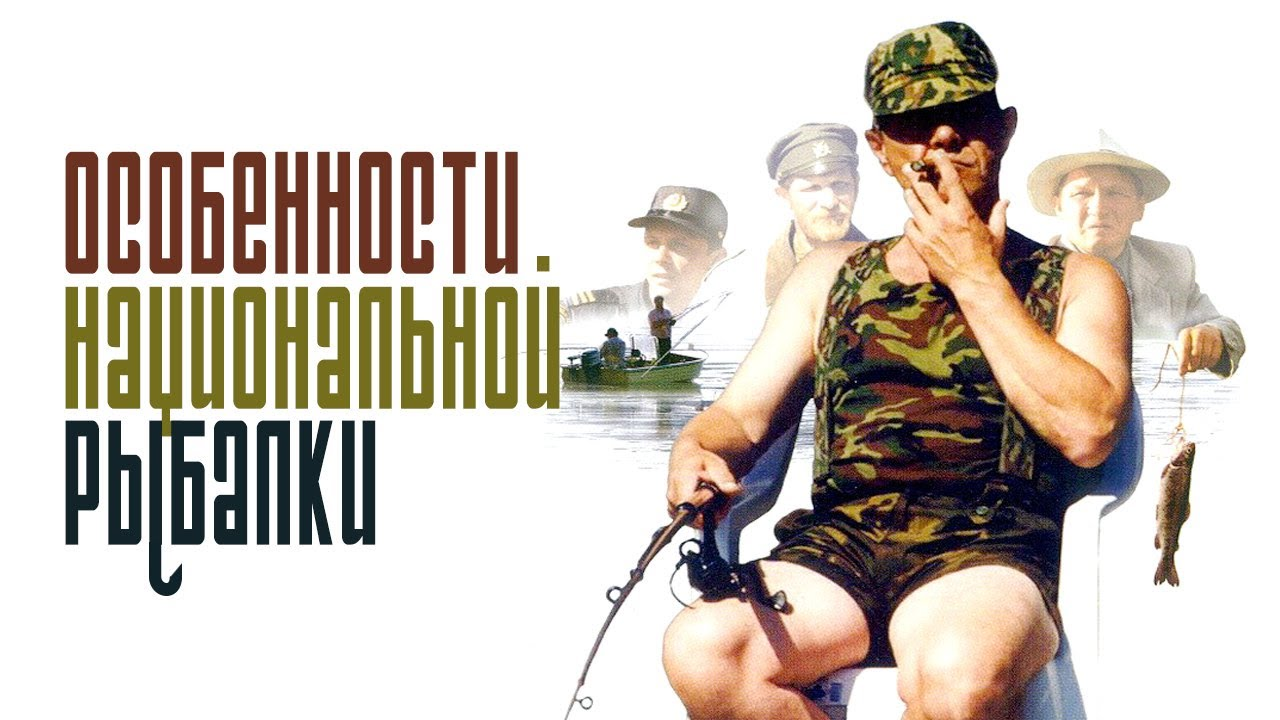 Особенности национальной рыбалки фильм