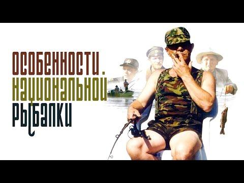 Особенности национальной рыбалки (фильм) - Видео онлайн