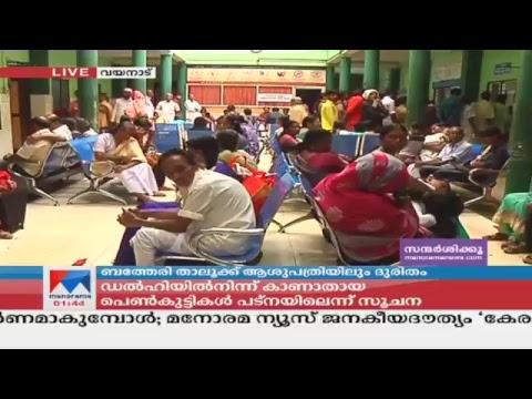 Manorama  TV Live  Malayalam , Kerala   Top Headlines