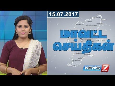 Tamil Nadu District News | 15.07.2017 | News7 Tamil