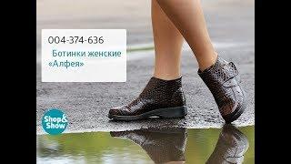 Ботинки женские «Алфея».  «Shop and Show» (обувь)