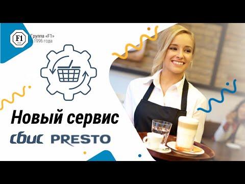 Абсолютно новый сервис СБИС Presto для кафе и ресторанов