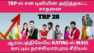 Sun TV's Next Achievement In TRP   Sembaruthi Serial   Roja Serial Today Episode   TRP Of This Week