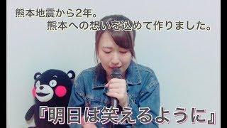 作詞作曲 佐藤栞 編曲 中村純一 大好きな熊本への思いを曲にしました。 ...