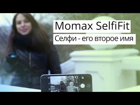 Монопод Momax SelfiFit: селфи - его второе имя