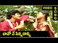 Bavo Ne Sinnadanni - Janapadalu || Telugu Folk Video Songs || Telangana Folk songs