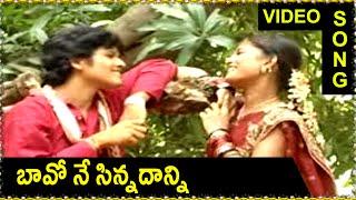 Repeat youtube video Bavo Ne Sinnadanni - Janapadalu || Telugu Folk Video Songs || Telangana Folk songs