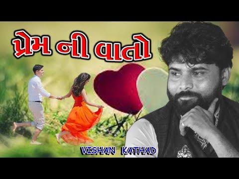 Prem Ni Vato || VISHAN KATHAD || HD-2018 || વિશન કાથડ