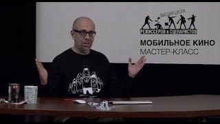 МОБИЛЬНОЕ КИНО. Мастер-класс Максима Мусселя