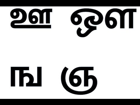 Difference Between Tamil and Malayalam