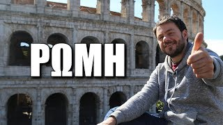 Happy Traveller in Rome | Full