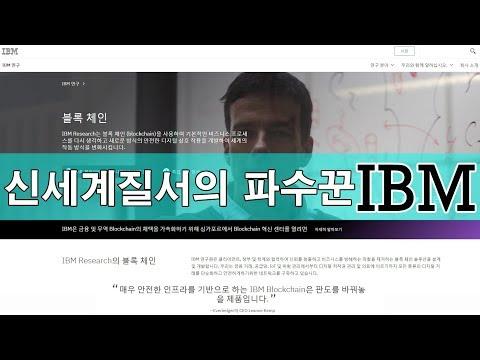 신세계질서의 파수꾼 IBM!!