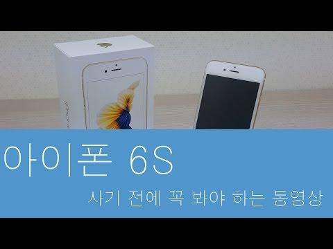 아이폰 6S 사기전에 꼭 봐야 하는 영상 Iphone 6S