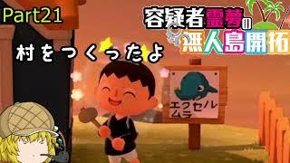 【あつ森】霊夢容疑者の無人島開拓【Part21】