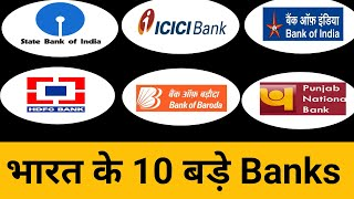 भारत के 10 सबसे बड़े बैंक|top banks private government in india.