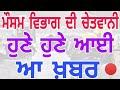 Punjab Weather Today /  Punjab Weather Today / Punjab Weather / Weather Punjab / Rain