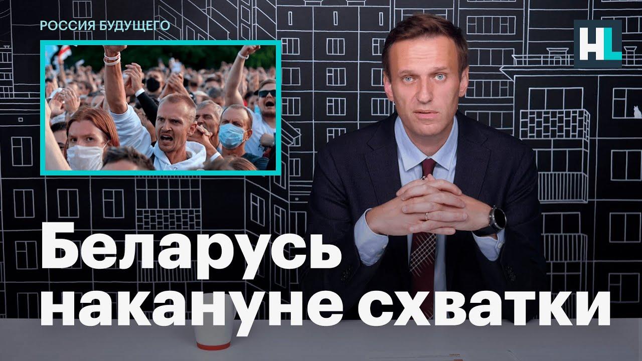 Навальный о Беларуси накануне схватки