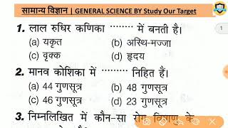 Science GK Quiz/most imp question answer for Railway group d, RPF, BSSC, SSC GD, BPSC, VDO