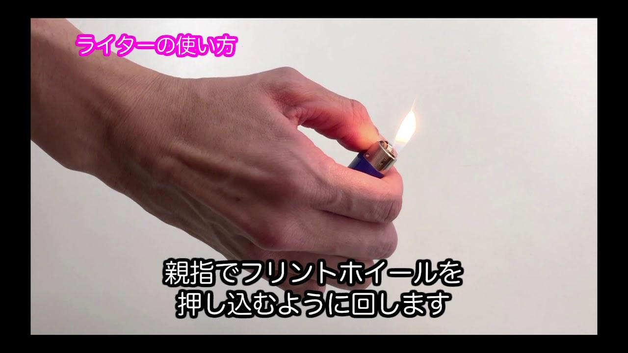 捨て 100 方 ライター 円