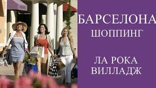 видео Магазины в Ллорет де Мар: торговые центры, рынки и аутлеты.