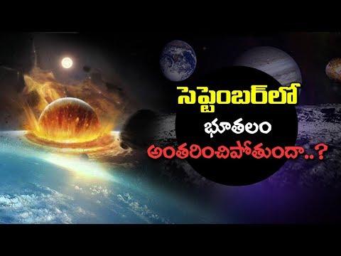 భూతలం అంతరించి పోతుందా | A New Planet Ready to hit Earth Soon | M6tv Telugu