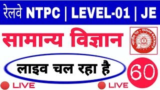 General Science / विज्ञान  - #LIVE_CLASS 🔴 OF रेलवे NTPC, GROUP- D OR JE 60