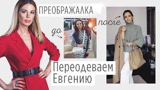 Преображалка ШОППИНГ СО СТИЛИСТОМ Новый гардероб для Евгении