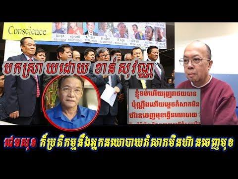 Khan sovan - ជេមសុខ ក៏ប្រតិកម្មនឹងអ្នកនយោបាយកំសាក, Khmer news today, Cambodia hot news, Break
