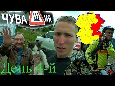 По Чувашии на велосипеде, день 4-й. Канаш, Комсомольское и яльчикское гостеприимство.