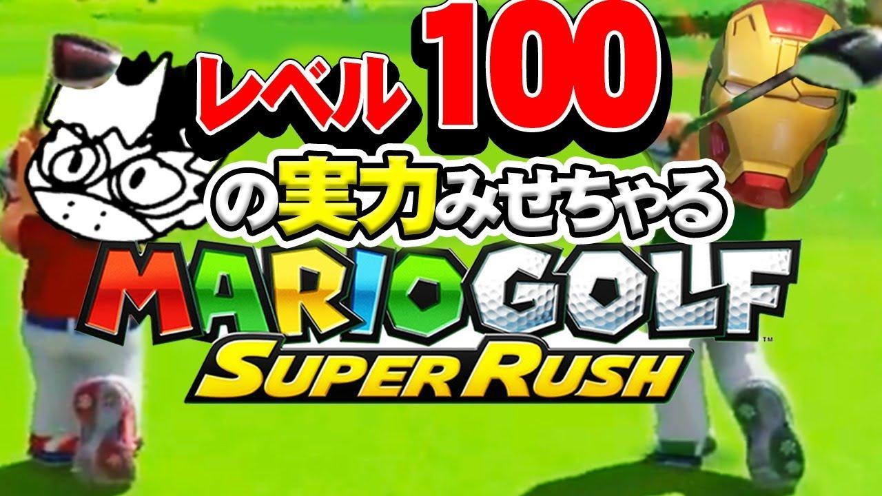 【ためおじ×アイアムマン】カンストしたマリオゴルフ新作スーパーラッシュ