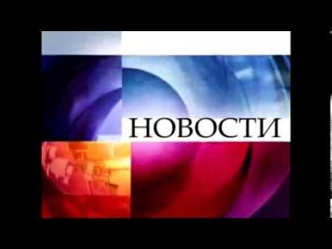 новости флирта 2008