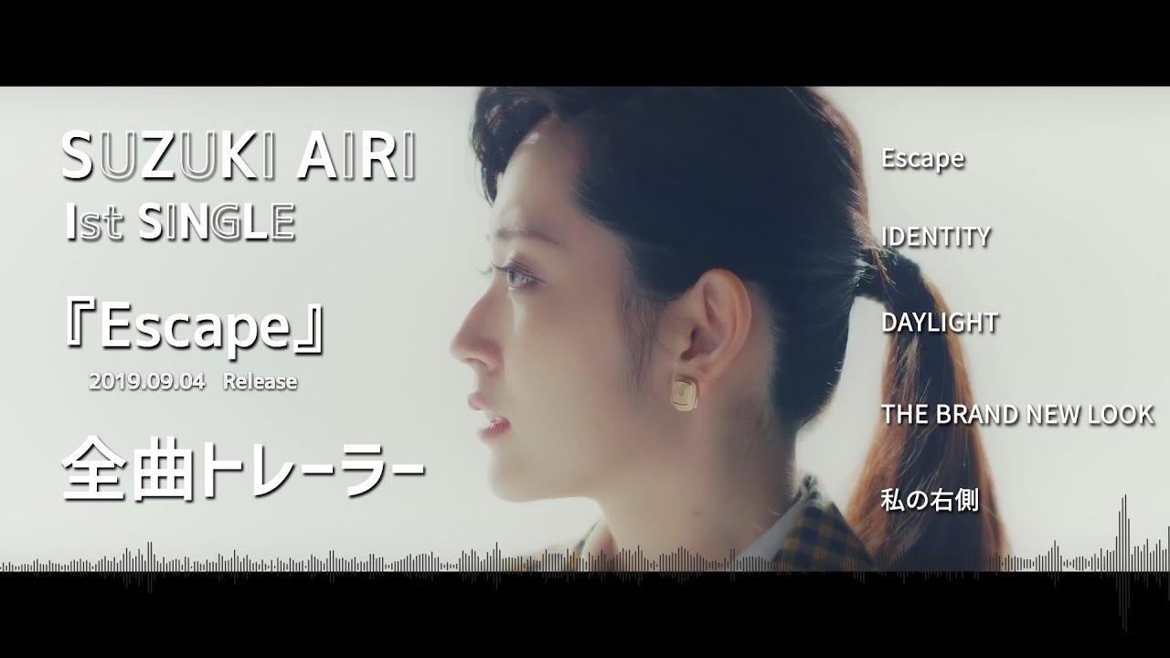 【鈴木愛理】1st single『 Escape 』【カップリング曲トレーラー】