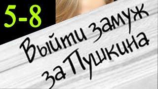 Выйти замуж за пушкина 5,6,7,8 серия Русские сериалы 2016 #анонс Наше кино